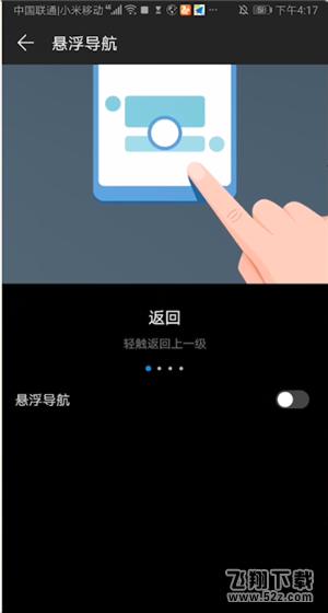 华为手机设置三个按键教学视频_52z.com