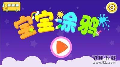 宝贝涂鸦V9.45 安卓版_52z.com