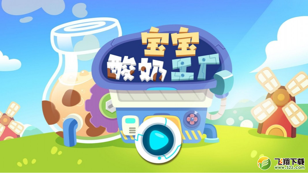 宝宝酸奶工厂V1.3 安卓版_52z.com