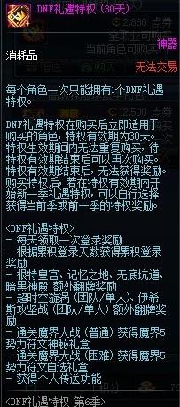 DNF礼遇特权第6季活动怎么玩?