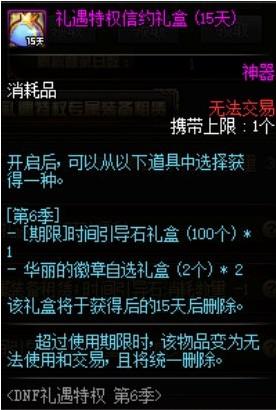 DNF礼遇特权第6季活动怎么玩?_52z.com