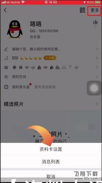 手机QQ关闭随心贴教学视频_52z.com