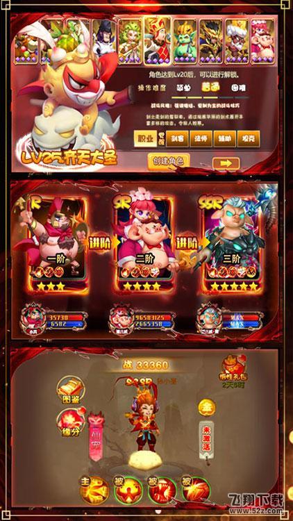 梦幻仙道无限版元宝版_52z.com