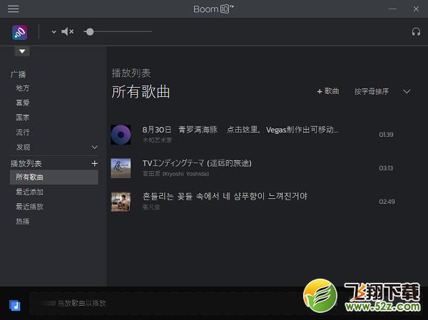 Boom 3DV1.1.5 官方版_52z.com