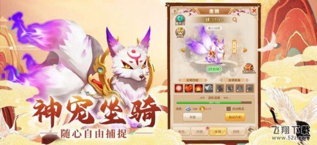 少年封妖��V1.0 �O果版_52z.com