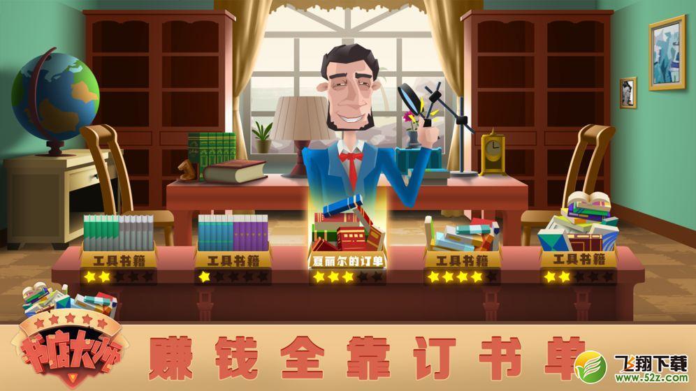 ��店大��V1.0.0 安卓版_52z.com
