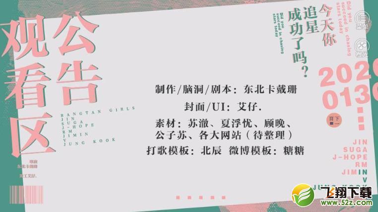防弹少女团金手指_52z.com