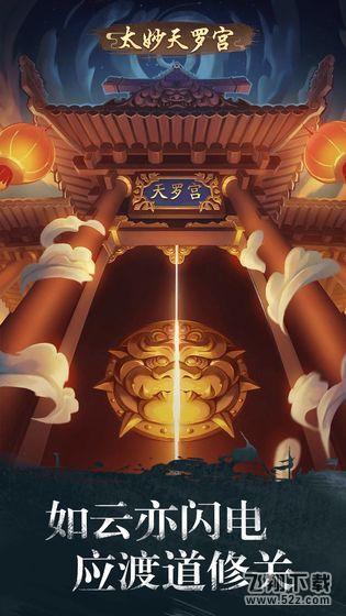 修真江湖V3.6.1 IOS版_52z.com