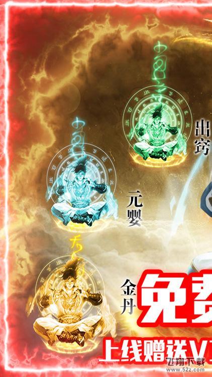 仙宫战纪商城版特权版_52z.com