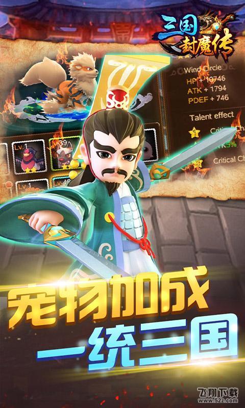 三国封魔传GM版特权版_52z.com