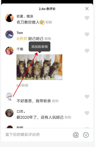 抖音评论区猫咪图片怎么发?