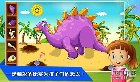 恐龙与游戏的孩子V9.5 安卓版_52z.com