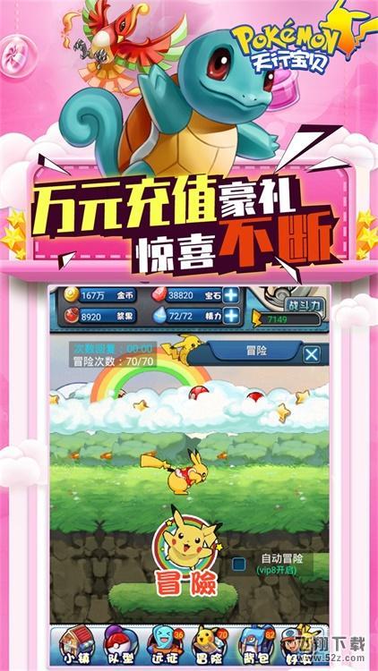 天行宝贝无限版GM版_52z.com