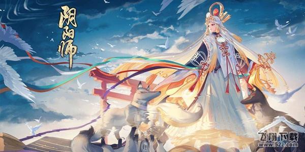 阴阳师云游访道头像框怎么获得-阴阳师云游访道头像框获取攻略