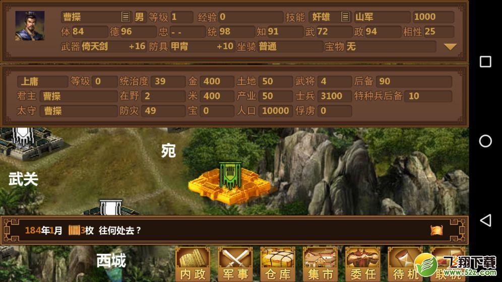 手中三国V1.0.148 苹果版_52z.com