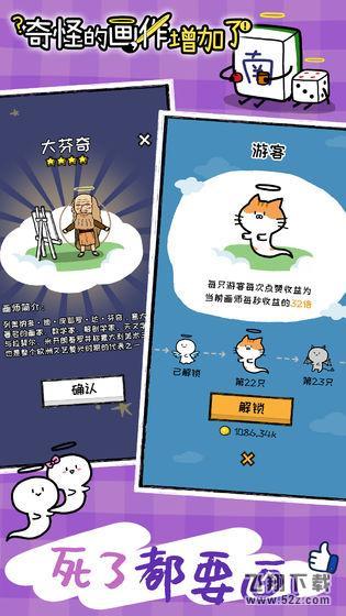 奇怪的画作增加了V1.0 安卓版_52z.com