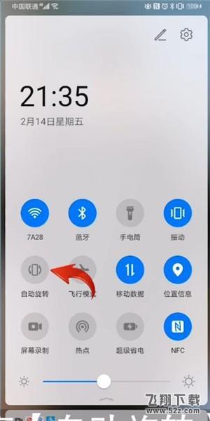 华为手机横竖屏设置教学视频_52z.com