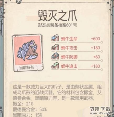 最强蜗牛毁灭之爪获取攻略_52z.com