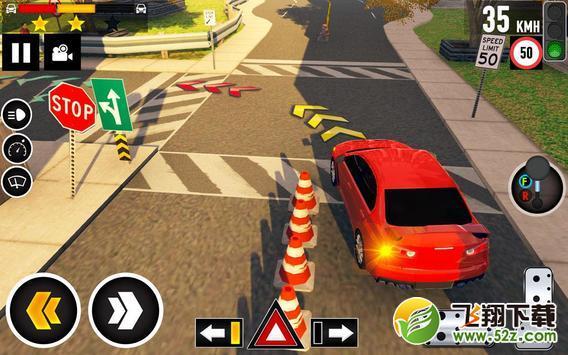 真正驾驶学院V1.13 安卓版_52z.com