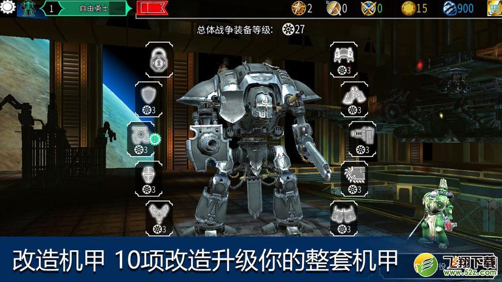 战锤40K:自由之刃_52z.com
