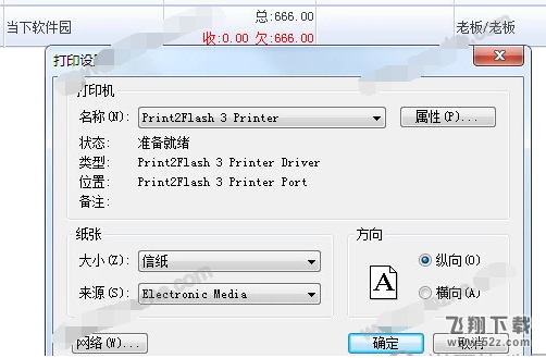 乐掌柜单据打印方法教程_52z.com