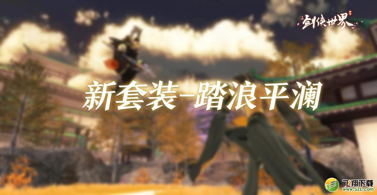 剑侠世界新套装踏浪平澜获取攻略_52z.com