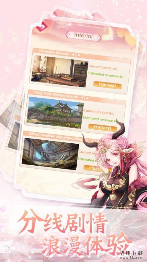 女皇恋爱手册V1.0 苹果版_52z.com