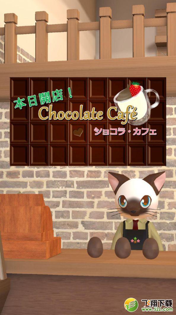 逃出咖啡厅V1.0.1 安卓版_52z.com