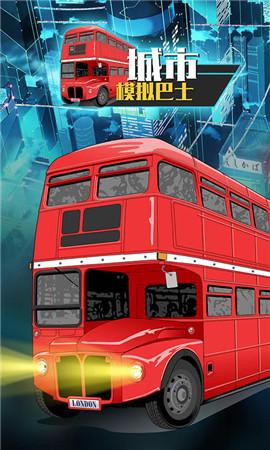 城市模拟巴士V1.2.8 安卓版_52z.com