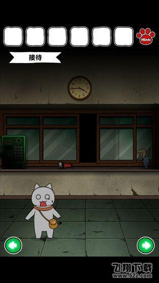 白猫和废弃的病院V1.0 苹果版_52z.com