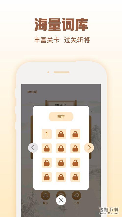 猜字官老爷V5.9.6 苹果版_52z.com