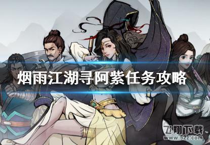 烟雨江湖寻阿紫任务攻略_52z.com
