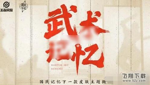 王者荣耀裴擒虎周年皮肤怎么获得?_52z.com