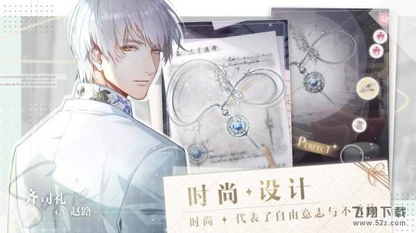 光与夜之恋破解版无限金币版_52z.com