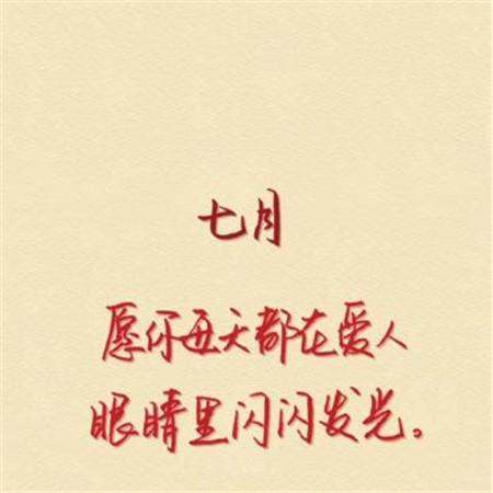 七月唯美文字图片大全_52z.com