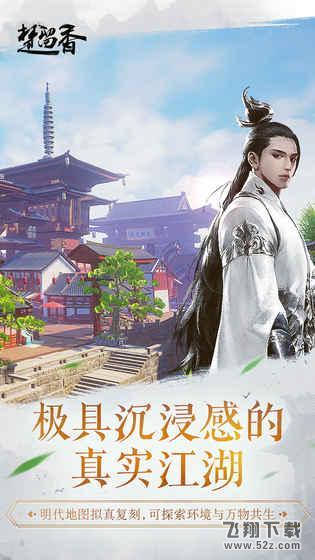 一梦江湖电脑版_52z.com