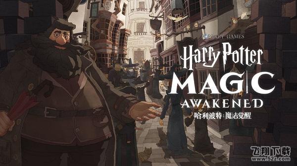 哈利波特魔法觉醒电脑版_52z.com