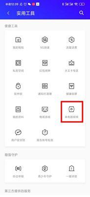 刘皇叔蹦迪来电视频如何设置?
