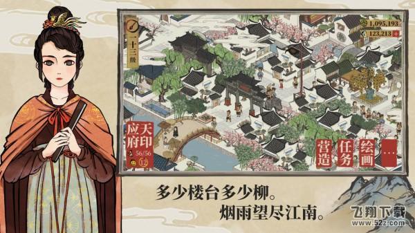 江南百景图电脑版_52z.com