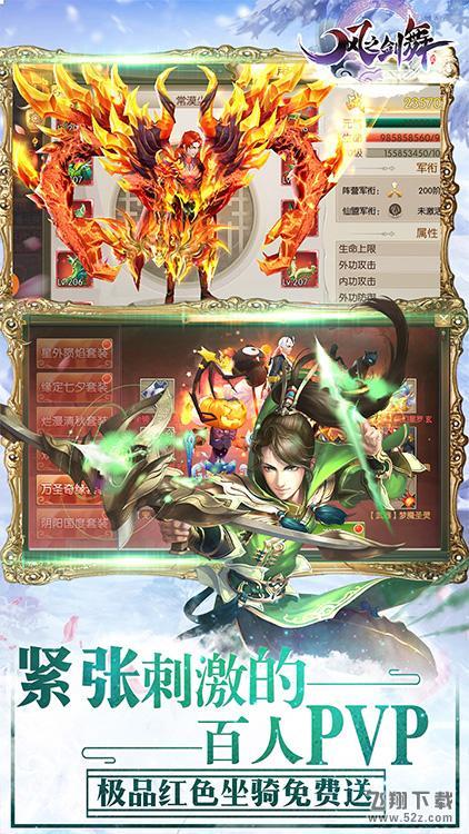 风之剑舞超v版满级版_52z.com