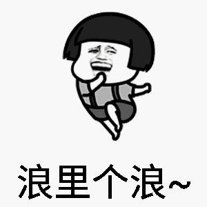 抖音刘皇叔蹦迪表情包大全_52z.com