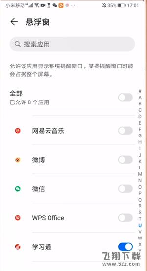 华为手机开启应用悬浮窗教学视频_52z.com