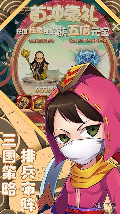 萌斗魏蜀吴超v版上线送VIP20_52z.com