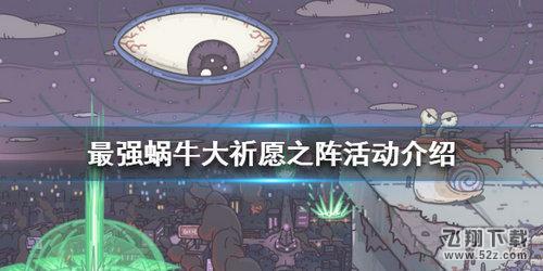 最强蜗牛大祈愿之阵活动阵容搭配攻略