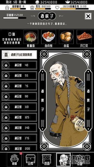 三秋食肆V1.0 安卓版_52z.com