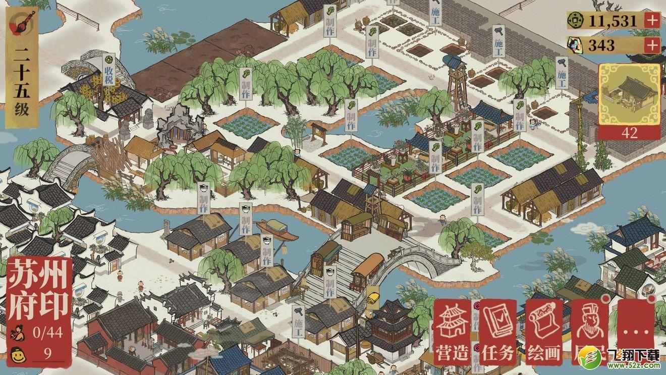 江南百景图苏州发展布局攻略