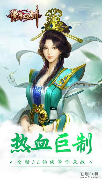 紫青双剑(上线送充值)飞升版无限送充版_52z.com