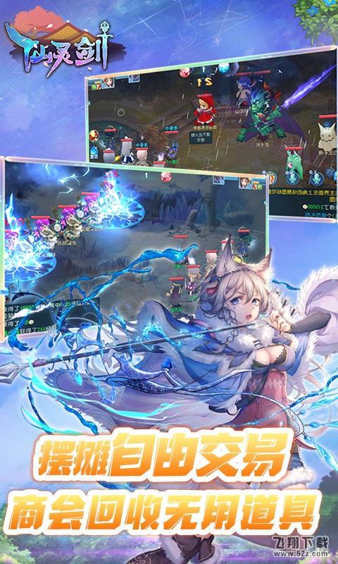 仙灵剑(送千元充值)商城版海量版_52z.com