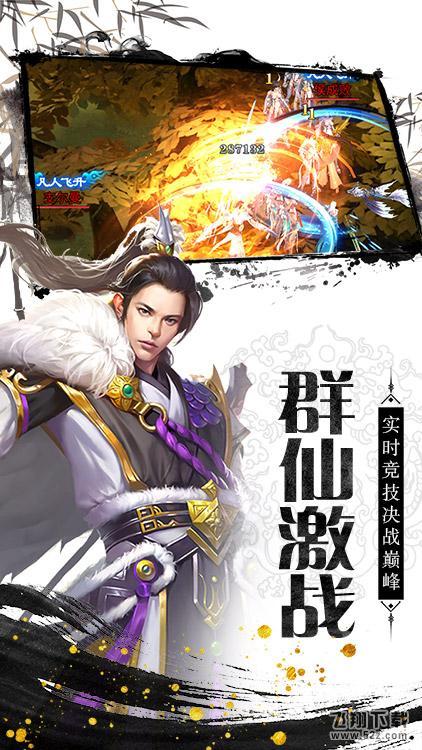剑侠奇缘(无限充值卡)福利版无限元宝版_52z.com