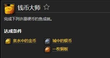 魔兽世界钱币大师成就达成攻略_52z.com
